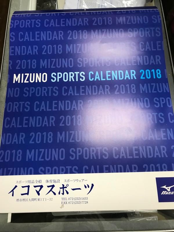 ミズノ2018年カレンダー