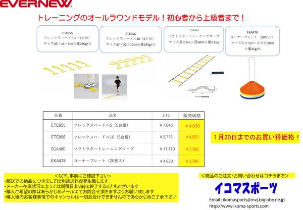 1月20日までの期間限定価格にて販売致します